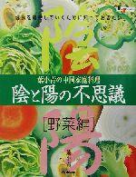 陰と陽の不思議 野菜編 葉小青の中国家庭料理(LJ books料理シリーズ)(野菜編)(単行本)