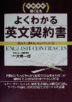 実務英語に強くなるよくわかる英文契約書 実務英語に強くなる 読み方、書き方、チェックの仕方(単行本)