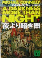 夜より暗き闇(講談社文庫)(下)(文庫)