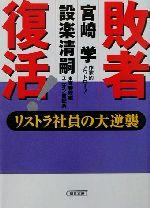 敗者復活! リストラ社員の大逆襲(朝日文庫)(文庫)