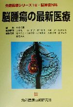 脳腫瘍の最新医療先端医療シリーズ18脳神経外科