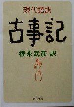 現代語訳 古事記(河出文庫)(文庫)