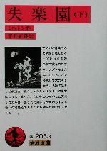 失楽園(岩波文庫)(下)(文庫)