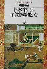 日本中世の百姓と職能民(平凡社ライブラリー468)(新書)