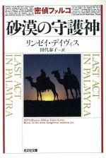 密偵ファルコ 砂漠の守護神 歴史ミステリー(光文社文庫)(文庫)