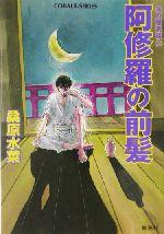 阿修羅の前髪 炎の蜃気楼 38(コバルト文庫)(文庫)