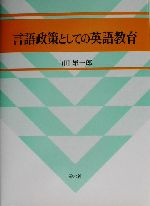 言語政策としての英語教育(広島修道大学学術選書22)(単行本)