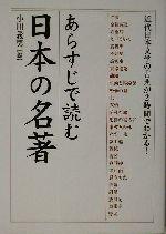 あらすじで読む日本の名著 近代日本文学の古典が2時間でわかる!(楽書ブックス)(単行本)