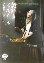 謎解き フェルメール(とんぼの本)(単行本)