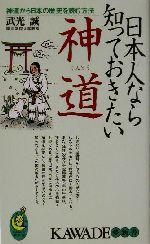 日本人なら知っておきたい神道 神道から日本の歴史を読む方法(KAWADE夢新書)(新書)