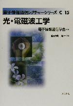 光・電磁波工学(電子情報通信レクチャーシリーズC‐15)(単行本)