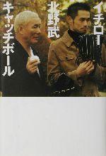 イチロー×北野武キャッチボール(単行本)