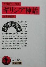 ギリシア神話(岩波文庫)(文庫)