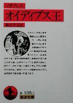 オイディプス王(岩波文庫)(文庫)