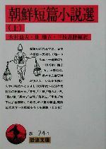 朝鮮短篇小説選(岩波文庫)(上)(文庫)