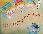 ヒュンヒュン ビュンビュン ビュワンビュワン(児童書)