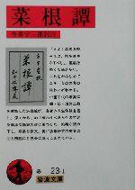 菜根譚(岩波文庫)(文庫)