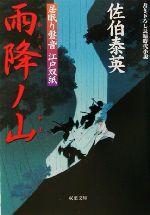 雨降ノ山居眠り磐音江戸双紙6双葉文庫さ-19-06