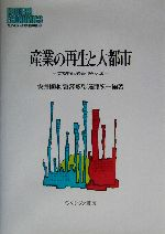 産業の再生と大都市 大阪産業の過去・現在・未来(MINERVA現代経済学叢書52)(単行本)
