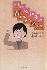 阿川佐和子のガハハのハ この人に会いたい(文春文庫この人に会いたい3)(3)(文庫)