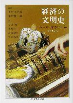 経済の文明史(ちくま学芸文庫)(文庫)