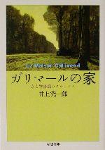ガリマールの家 ある物語風のクロニクル(ちくま文庫)(文庫)