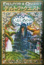 デルトラ・クエスト-いましめの谷(デルトラ・クエスト7)(7)(児童書)