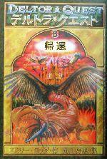 デルトラ・クエスト-帰還(デルトラ・クエスト8)(8)(児童書)