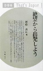 絶望から出発しよう(That's Japan6)(単行本)