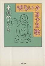 明るいクヨクヨ教(文春文庫)(文庫)