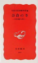 奈良の寺 世界遺産を歩く(岩波新書)(新書)
