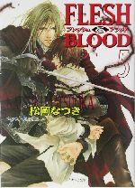 FLESH&BLOOD(キャラ文庫)(5)(文庫)