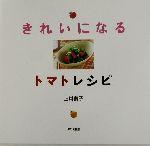 きれいになるトマトレシピ(単行本)