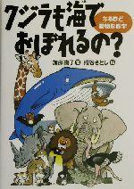 クジラも海でおぼれるの? なるほど動物形態学(児童書)