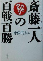 斎藤一人の百戦百勝(単行本)