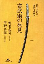 古武術の発見 日本人にとって「身体」とは何か(知恵の森文庫)(文庫)