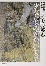 少女たちの「かわいい」天皇 サブカルチャー天皇論(角川文庫)(文庫)