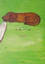 引っ越しと、いぬ つれづれノート 12(角川文庫)(文庫)
