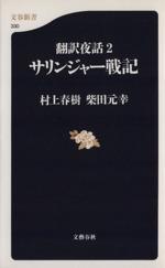 サリンジャー戦記 翻訳夜話(文春新書翻訳夜話2)(2)(新書)