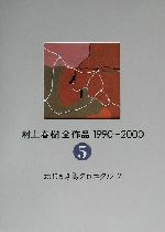 村上春樹全作品 1990~2000 ねじまき鳥クロニクル2(5)(単行本)