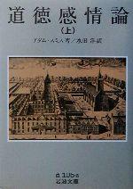 道徳感情論(岩波文庫)(上)(文庫)