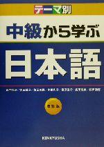 テーマ別 中級から学ぶ日本語(単行本)