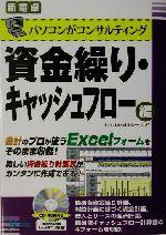 パソコンがコンサルティング 資金繰り・キャッシュフロー編 新電卓(新電卓シリーズ)(CD-ROM1枚付)(単行本)