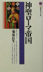 神聖ローマ帝国(講談社現代新書)(新書)