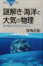 謎解き・海洋と大気の物理 地球規模でおきる「流れ」のしくみ(ブルーバックス)(新書)