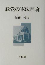 政党の憲法理論(単行本)