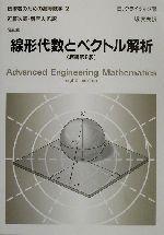 線形代数とベクトル解析(技術者のための高等数学2)(単行本)