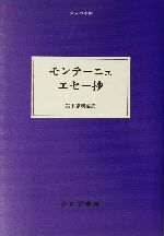 エセー抄 モンテーニュ(大人の本棚)(単行本)