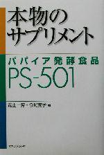 本物のサプリメント パパイア発酵食品PS‐501(単行本)