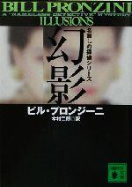 幻影名無しの探偵シリーズ講談社文庫